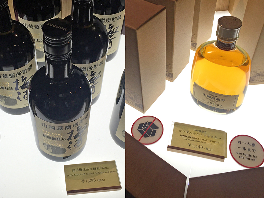 A bottle of Umeshu; The Suntory Single Malt Whisky Yamazaki Distillery Limited that you can only get from the distillery, too bad one person can only buy one