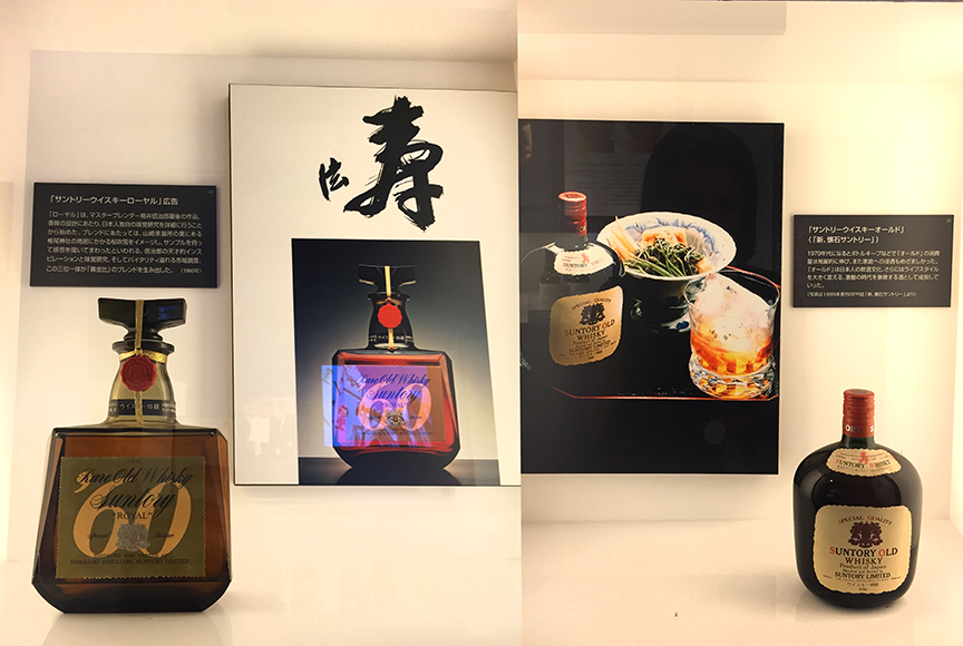 Distinct whisky bottles that is still part of the Suntory market today