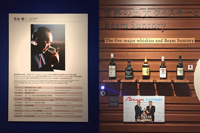 Second son of Shinjiro Torii and the one who built the second distillery, Hakushu Distillery; The brands portfolio under Beam Suntory